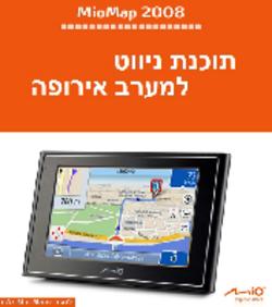 תוכנת ניווט Mio Map למזרח  אירופה למערכות ניווט Mio moov